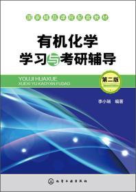 有机化学学习与考研辅导(第二版)/国家精品课程配套教材