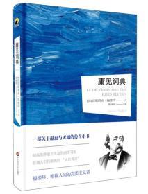 庸见词典:修订版(独角兽文库)