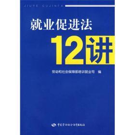 就业促进法12讲