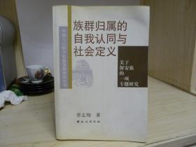 中国人口较少民族发展研究丛书《族群归属的自我认同与社会定义》——关于保安族的一项专题研究
