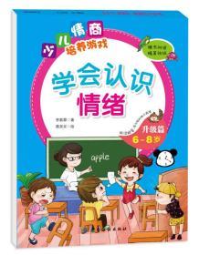 【BT】学会认识情绪升级篇(6~8岁)