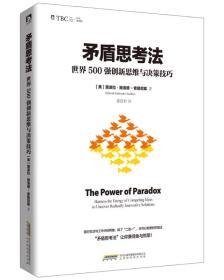 矛盾思考法:世界500强创新思维与决策技巧:harness the energy of competing ideas to uncover radically immovative solutiions