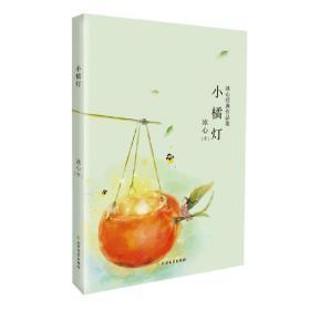 冰心经典三部曲:小橘灯