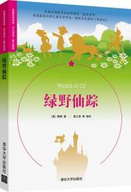 绿野仙踪(名著双语读物·中文导读+英文原版)
