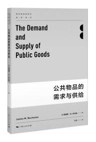 公共物品的需求与供给