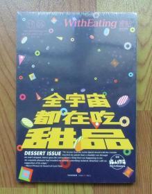 【正版】食帖05:全宇宙都在吃甜品 林江编 附别册《猫山狗海》