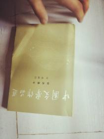 中国文学作品选,。