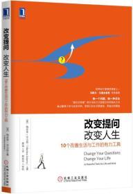 """改变提问,改变人生(原书第2版):《学会提问》最佳阅读搭档,世界50大管理思想家之一马歇尔•戈德史密斯作序推荐,用""""提问式思维""""将生活的方方面面引向积极的方向"""
