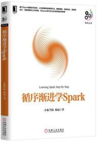 循序渐进学Spark 小象学院 杨磊 机械工业出版社 9787111563327