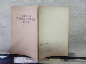 毛泽东同志对马克思列主义唯物论的贡献