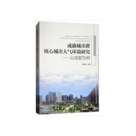 成渝城市群核心城市大气环境研究