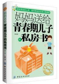 妈妈送给青春期儿子的私房书 男孩成长必读第2版