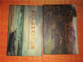 明信片 郭印川油画写生作品集 20张 郭印川油画作品集 14张 签名本