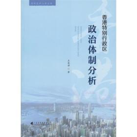 香港特别行政区政治体制分析