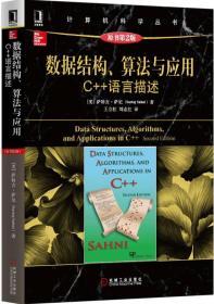 数据结构、算法与应用 C++语言描述 (美)萨尼 著,王立柱,刘志