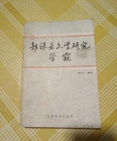 郭沫若文学研究管窥(内有精美藏书印)  1987年一版一印,仅印1800册