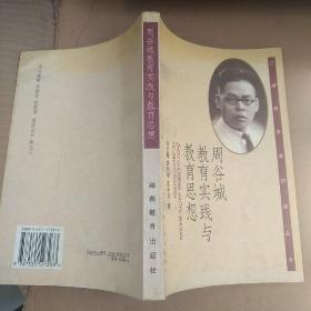 周谷城教育实践与教育思想【张兰馨签赠本 】
