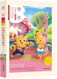 儿童文学 翌平儿童文学作品集--花喵咪的魔法电话