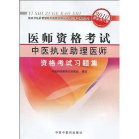 医师资格考试:中医执业助理医师资格考试习题集(2010年最新版)