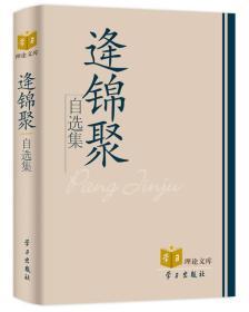 """""""学习""""理论文库:逄锦聚自选集(精装)"""