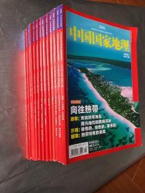 中国国家地理【2009年1-12期共12册 附地图1张全 品好】