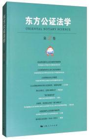 东方公证法学(第2卷 附光盘)