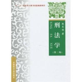 刑法学 阮齐林 中国政法大学出版社 9787562032694
