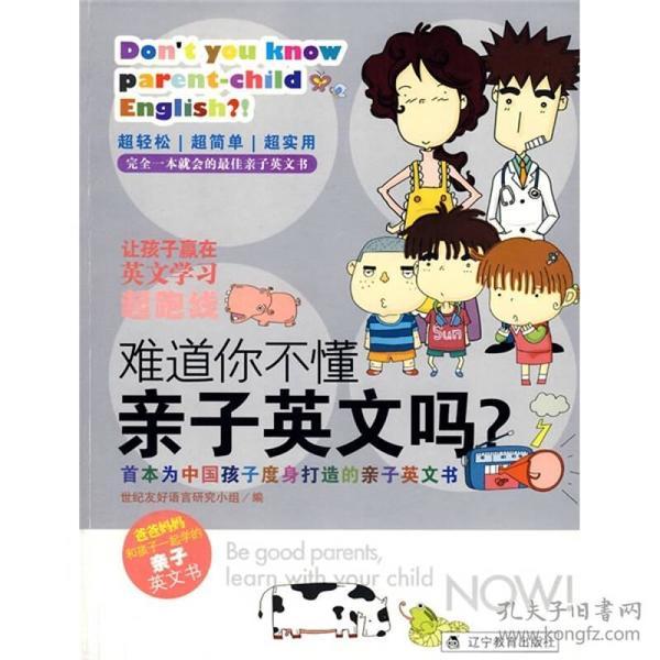 难道你不懂亲子英文吗?