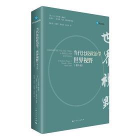 当代比较政治学:世界视野(第10版)