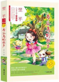 儿童文学 翌平儿童文学作品集--布谷鸟的歌神