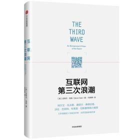 互联网第三次浪潮( 【美】史蒂夫凯斯 9787508677743 中信出版社
