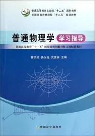 普通物理学学习指导 曹学成姜永超 中国农业出 9787109187801
