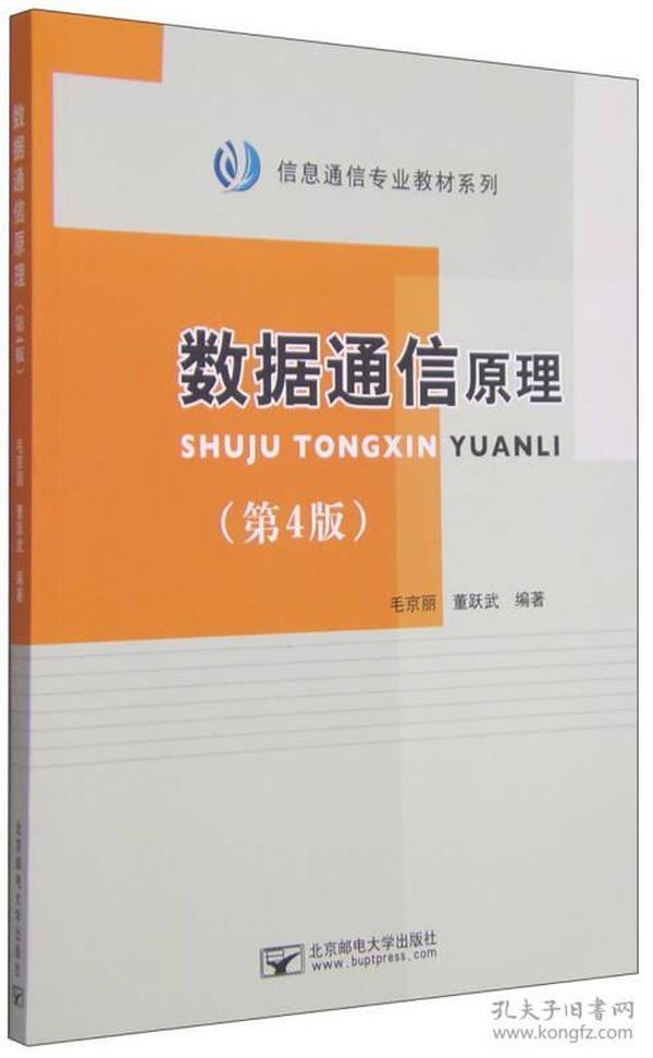 信息通信专业教材系列:数据通信原理(第4版)