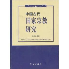 中国古代国家宗教研究