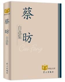 学习理论文库:蔡昉自选集(精装)