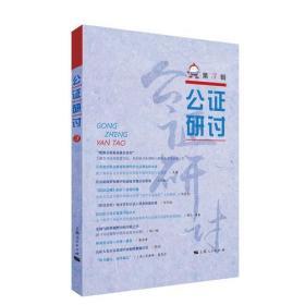 公证研讨(第3辑)(公证研讨系列丛书)