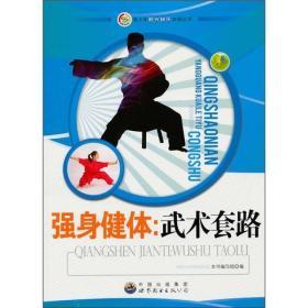 青少年阳光快乐体育丛书:强身健体:武术套路