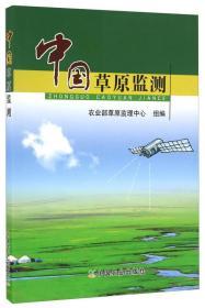 中国草原监测