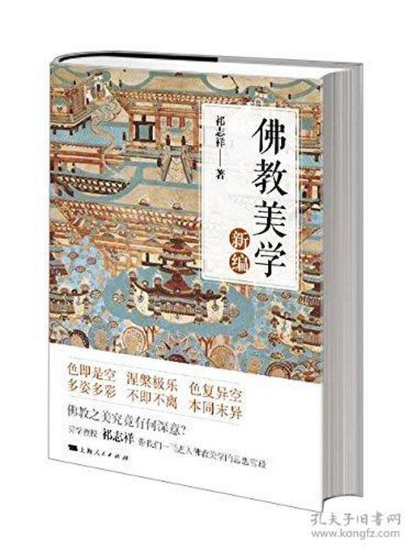 新书--佛教美学新编
