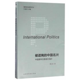 被遮掩的中国名片