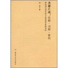 英雄在途:祛魅·消解·重构·新时期以来军旅小说英雄形象嬗变论