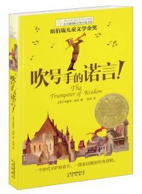 长青藤书系纽伯瑞儿童文学金奖:吹号手的诺言!