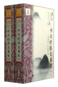 东方文化集成:中日经济关系史