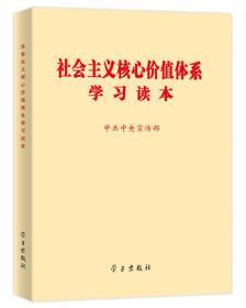 社会主义核心价值体系学习读本 中共中央宣传部 学习出版社 9787801167149