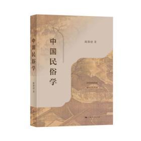 中国民俗学 陈勤建 上海人民出版社 9787208148284