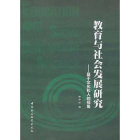 教育与社会发展研究