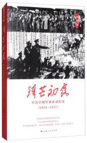 锋芒初露:中共早期军事活动纪实(1924-1927)