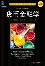 货币金融学(英文版·原书第2版)/21世纪经典原版经济管理教材文库