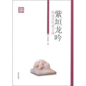紫垣龙吟:闲说历代帝王诗