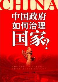 中国政府如何治理国家